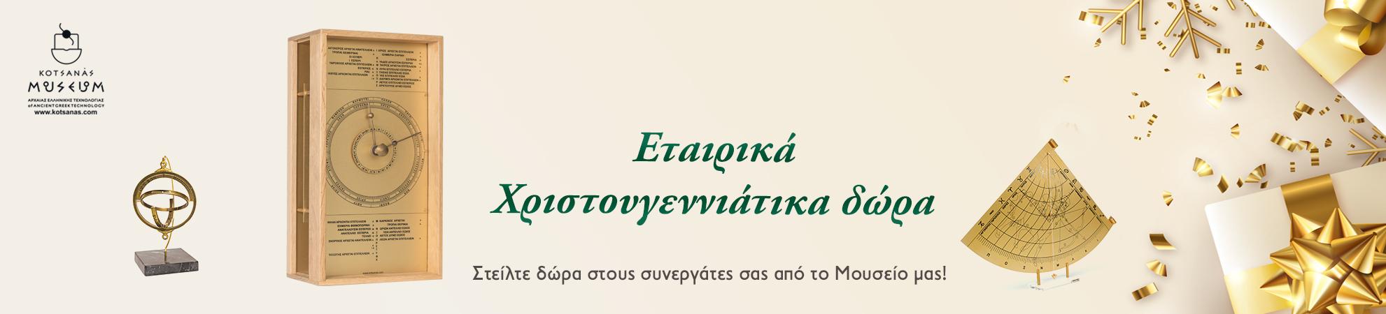 etairika_dora_ellinika_banner.jpg
