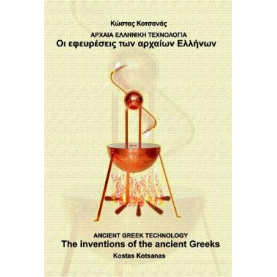 greek inventions